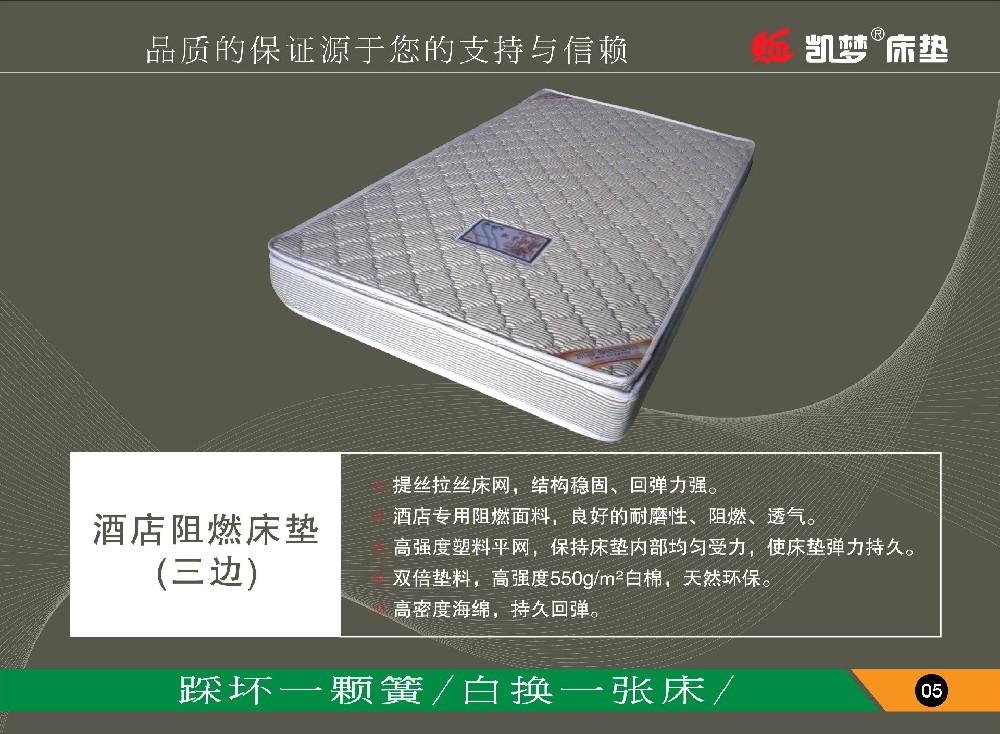 酒店阻燃下载环球体育app(三边)