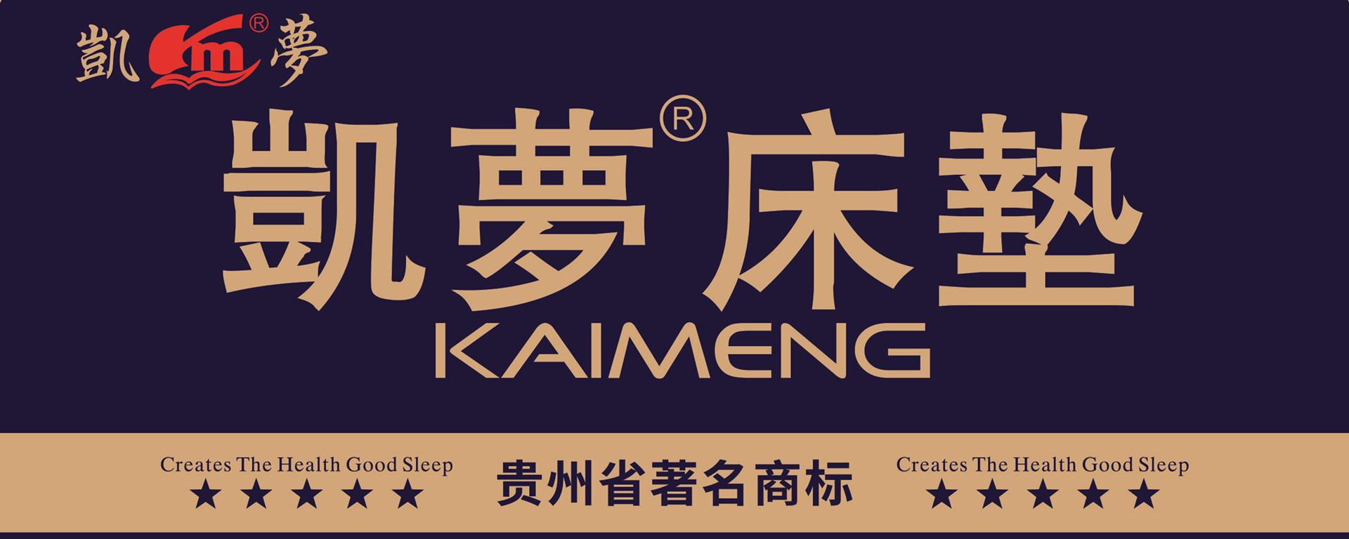 凯梦下载环球体育app-贵州下载环球体育app-知名下载环球体育app品牌图片1