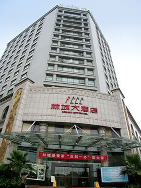 贵州林城大酒店