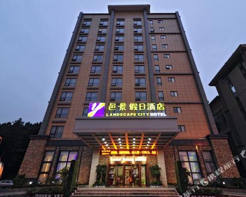 凯里腾龙邑景酒店