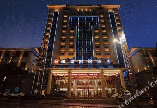 凯里和谐黔锦大酒店2.png